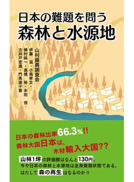 森林と水源地 日本の難題を問う
