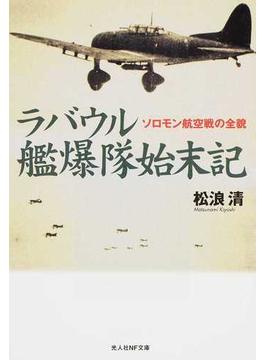 ラバウル艦爆隊始末記 ソロモン航空戦の全貌(光人社NF文庫)
