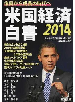 米国経済白書 大統領経済諮問委員会年次報告 大統領経済報告 2014 復興から成長の時代へ