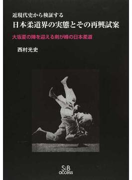 日本柔道界の実態とその再興試案 近現代史から検証する 大坂夏の陣を迎える剣が峰の日本柔道
