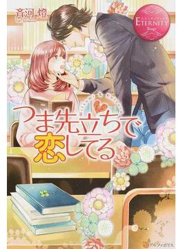 つま先立ちで恋してる Mitsumi & Katsura(エタニティブックス・赤)