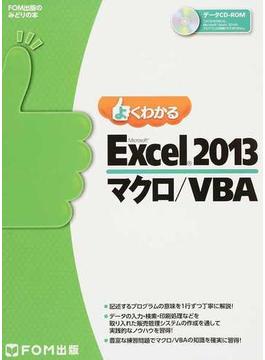 よくわかるMicrosoft Excel 2013マクロ/VBA