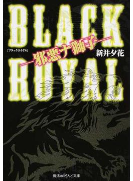 BLACK ROYAL 邪悪ナ獅子(魔法のiらんど文庫)