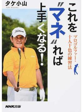 """これを""""マネ""""れば上手くなる! プロゴルファー・十人十色の練習法"""
