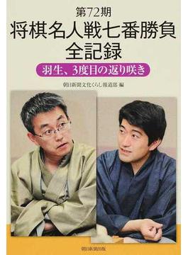 将棋名人戦七番勝負全記録 第72期 羽生、3度目の返り咲き