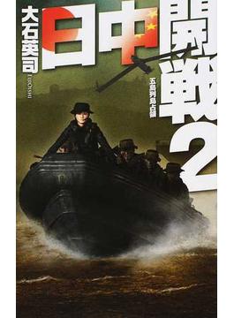 日中開戦 2 五島列島占領(C★NOVELS)