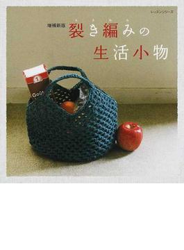 裂き編みの生活小物 増補新版