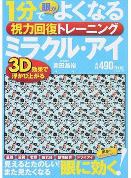 1分で眼がよくなる視力回復トレーニングミラクル・アイ 3D効果で浮かび上がる(タツミムック)