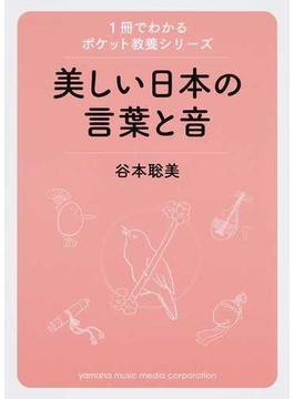 美しい日本の言葉と音
