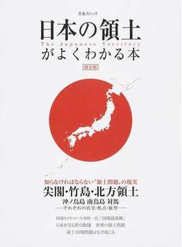 日本の領土がよくわかる本 保存版(晋遊舎ムック)