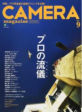 カメラマガジン 2014−9 プロの流儀(エイムック)