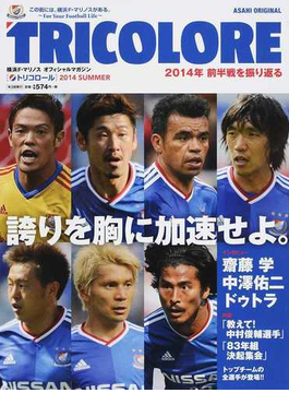 TRICOLORE 横浜F・マリノスオフィシャルマガジン「トリコロール」 2014SUMMER 2014年前半戦を振り返る