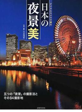デジタルカメラで撮る日本の夜景美 五つの「夜景」の撮影法とその84撮影地(玄光社mook)