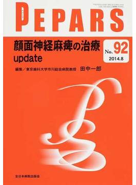 PEPARS No.92(2014.8) 顔面神経麻痺の治療update