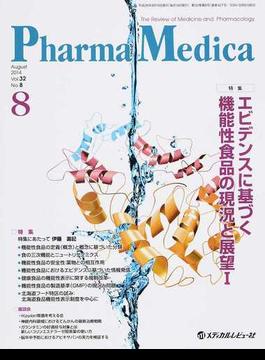 Pharma Medica Vol.32No.8(2014−8) 特集エビデンスに基づく機能性食品の現況と展望 1