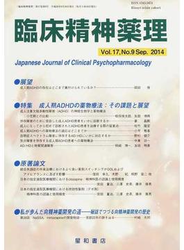 臨床精神薬理 第17巻第9号(2014.9) 〈特集〉成人期ADHDの薬物療法:その課題と展望