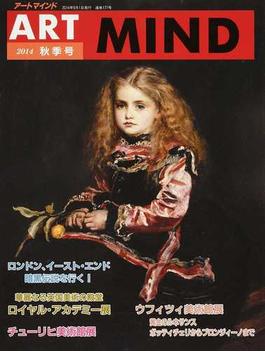 アートマインド NO.177(2014秋季号) ロンドン、イースト・エンド暗黒伝説を行く