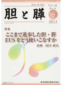 胆と膵 Vol.35No.8(2014−8) ここまで進歩した胆・膵EUSをどう使いこなすか
