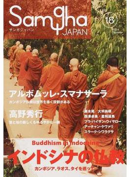 サンガジャパン Vol.18(2014Summer) 特集インドシナの仏教