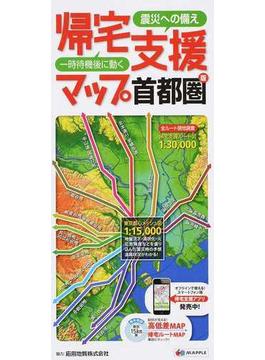 帰宅支援マップ 首都圏版 6版