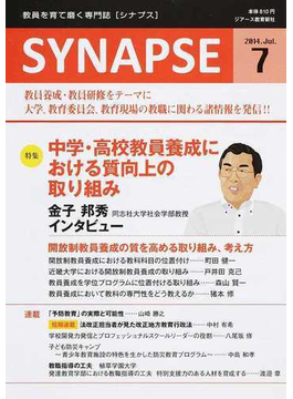 SYNAPSE 教員を育て磨く専門誌 2014−7