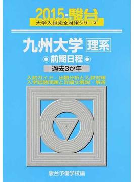 九州大学〈理系〉 前期日程