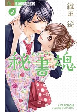 秘書魂 2 (プチコミックフラワーコミックスα)(プチコミックフラワーコミックス)