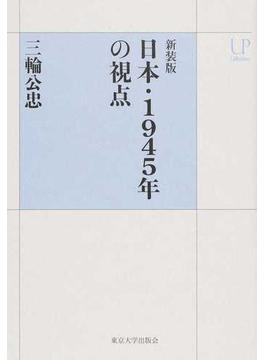 日本・1945年の視点 新装版