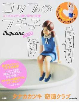 コップのフチ子Magazineマイナス