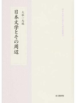日本文学とその周辺