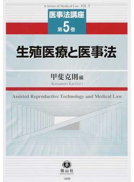 生殖医療と医事法