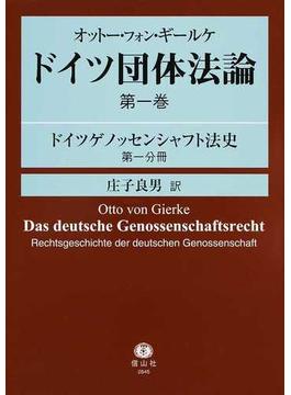 ドイツ団体法論 第1巻第1分冊 ドイツゲノッセンシャフト法史 第1分冊