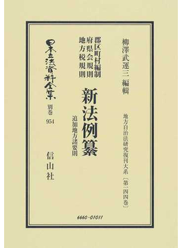 日本立法資料全集 別巻954 郡区町村編制府県会規則地方税規則新法例纂