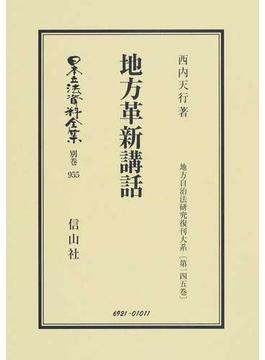 日本立法資料全集 別巻955 地方革新講話
