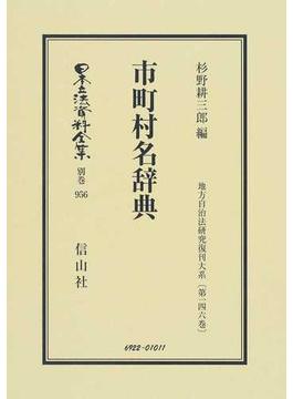 日本立法資料全集 別巻956 市町村名辞典