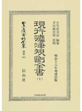 日本立法資料全集 別巻863 現行法律規則全書 上