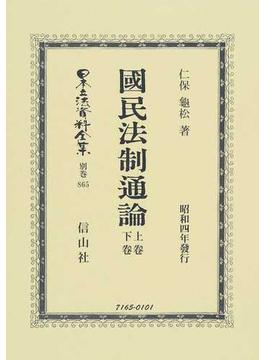 日本立法資料全集 別巻865 國民法制通論