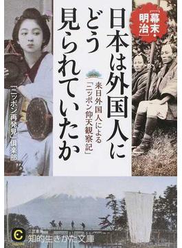 日本は外国人にどう見られていたか 幕末・明治 来日外国人による「ニッポン仰天観察記」(知的生きかた文庫)