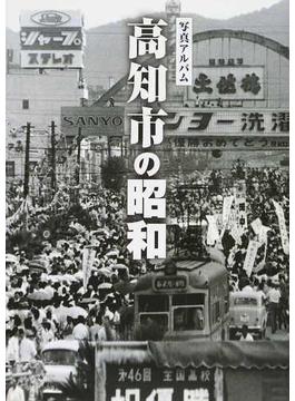 高知市の昭和 写真アルバム