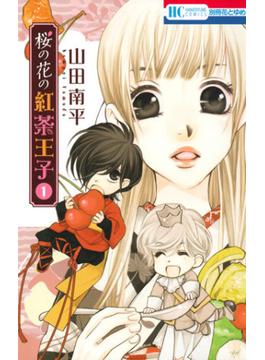 桜の花の紅茶王子(花とゆめCOMICS) 8巻セット(花とゆめコミックス)