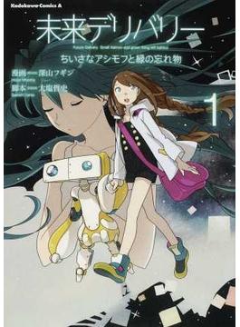 未来デリバリー(角川コミックス・エース) 2巻セット(角川コミックス・エース)