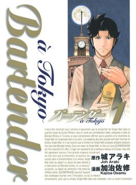 バーテンダーa Tokyo(ヤングジャンプCGJ) 8巻セット(ヤングジャンプコミックス)