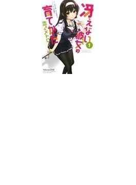 冴えない彼女の育てかた恋するメトロノーム(BGC) 6巻セット
