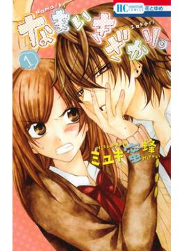 なまいきざかり。(花とゆめCOMICS) 10巻セット(花とゆめコミックス)