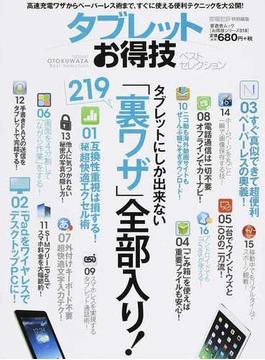 タブレットお得技ベストセレクション 2014(晋遊舎ムック)