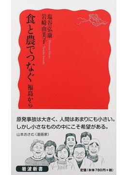 食と農でつなぐ 福島から(岩波新書 新赤版)