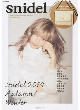 snidel 2014Autumn/Winter Collection Shoulder Bag(宝島社ブランドムック)