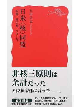 日米〈核〉同盟 原爆、核の傘、フクシマ(岩波新書 新赤版)