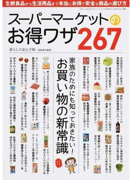 スーパーマーケットのお得ワザ267 これからのお買い物の新常識(三才ムック)