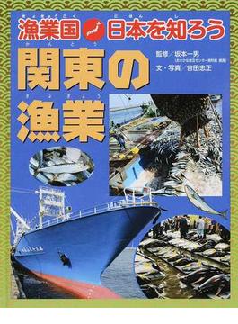 漁業国日本を知ろう 関東の漁業